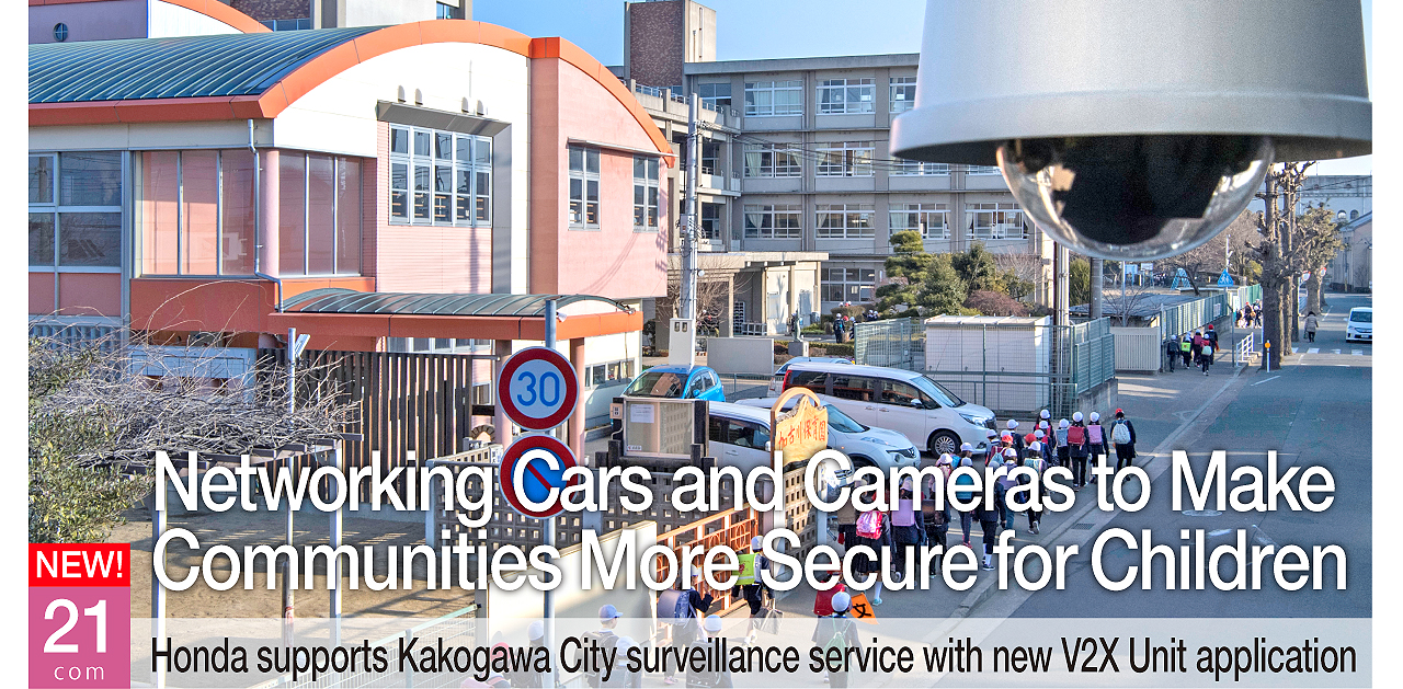 21 Networking Cars and Cameras to Make Communities More Secure for Children