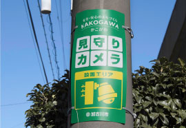 One of many Honda surveillance camera installed throughout Kakogawa City. The system is designed to help deter crime, resolve incidents more quickly, and ensure security for local residents