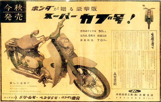 Newspaper advertisements such as this announcing the Super Cub's impending release carried Soichiro Honda's now-famous declaration, 'The Super Cub Is in Production!' As sales began, people were moved by such clear and powerful advertisements.