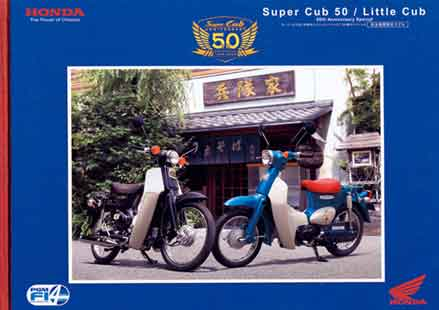 The soba shop memorably featured in the Super Cub's very first 'The Soba Is Good, Too, Ma!' magazine ad reappears in the catalog for its 50th anniversary edition.